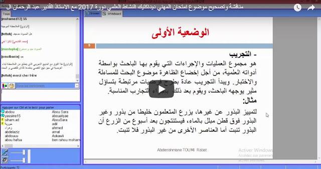 مناقشة وتصحيح موضوع امتحان المهني ديداكتيك النشاط العلمي  دورة 2017 مع الاستاذ القدير عبد الرحمان التومي