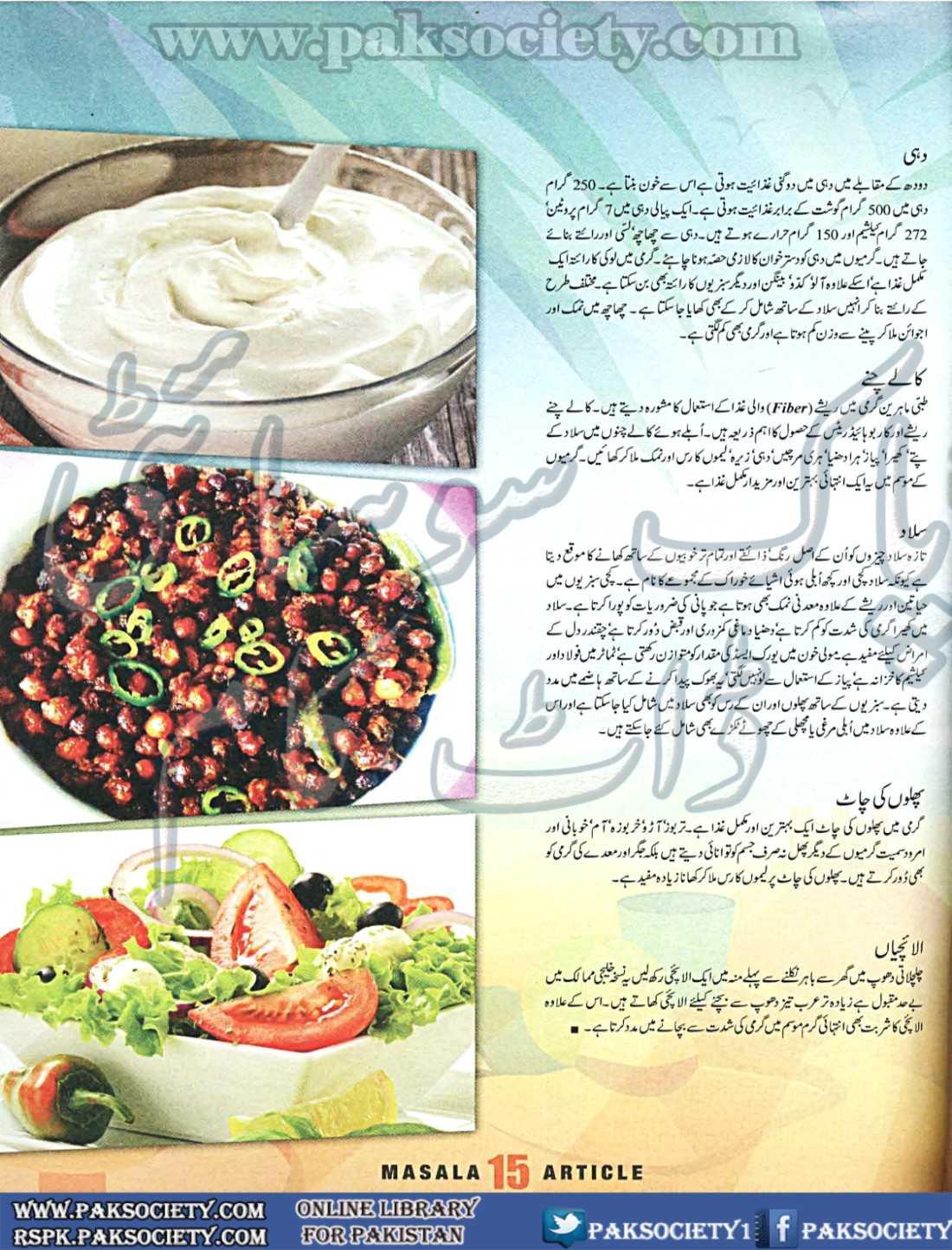 Free Download Masala Tv Food Magazine May