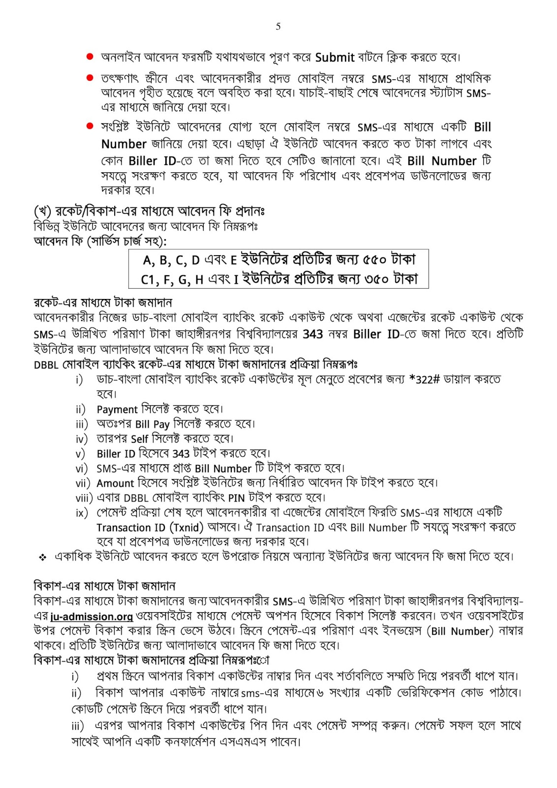 Jahangirnagar University  Seat Plan Admission Test Routine 2018
