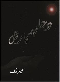 Dua Aur Barish By Sumaira Malik