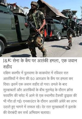 Jammu Kashmir Sena Ke Camp Par Aatanki Hamla