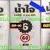 มาแล้ว...เลขเด็ดงวดนี้ 2ตัวตรงๆ หวยซอง น้ำใจ แบ่งปันฟรี งวดวันที่ 2/5/61