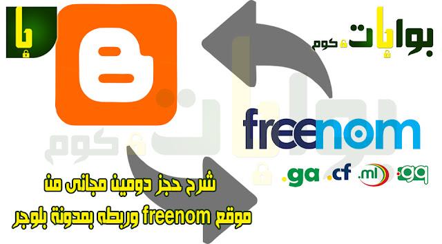 شرح حجز دومين مجانى من موقع freenom وربطه بمدونة بلوجر