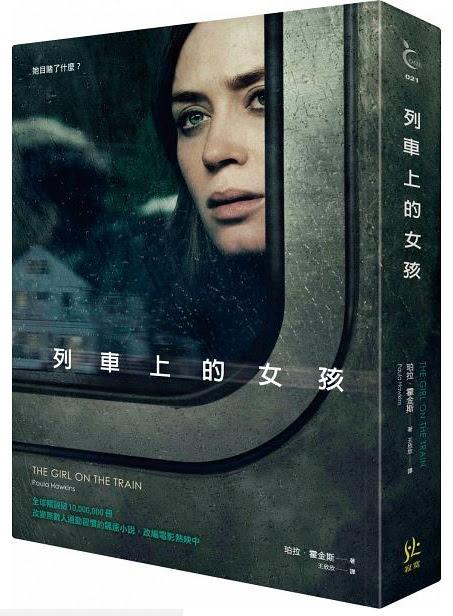 電影小說【列車上的女孩】預告,電影由艾蜜莉布朗 Emily Blunt主演