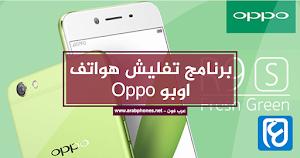 برنامج تفليش هواتف اوبو oppo والتعامل معها