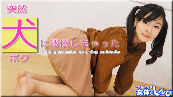 UNCENSORED Nyoshin n1807 女体のしんぴ n1806-n1807 みわ / 突然犬に憑依しちゃったボク / B: 80 W: 65 H: 80, AV uncensored