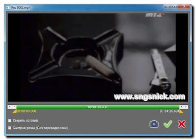 ZD Soft Screen Recorder 11.1.9 - Вырезать