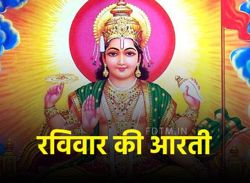 ravivar aarti in hindi