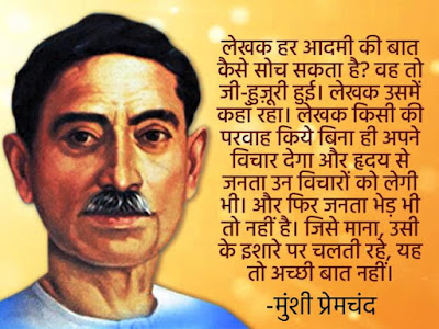 Munshi Premchand Quotes Thoughts In Hindi