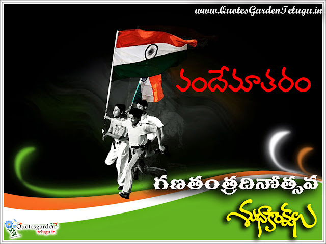Republic Day Telugu images Greetings wishes messages - Quotes garden telugu