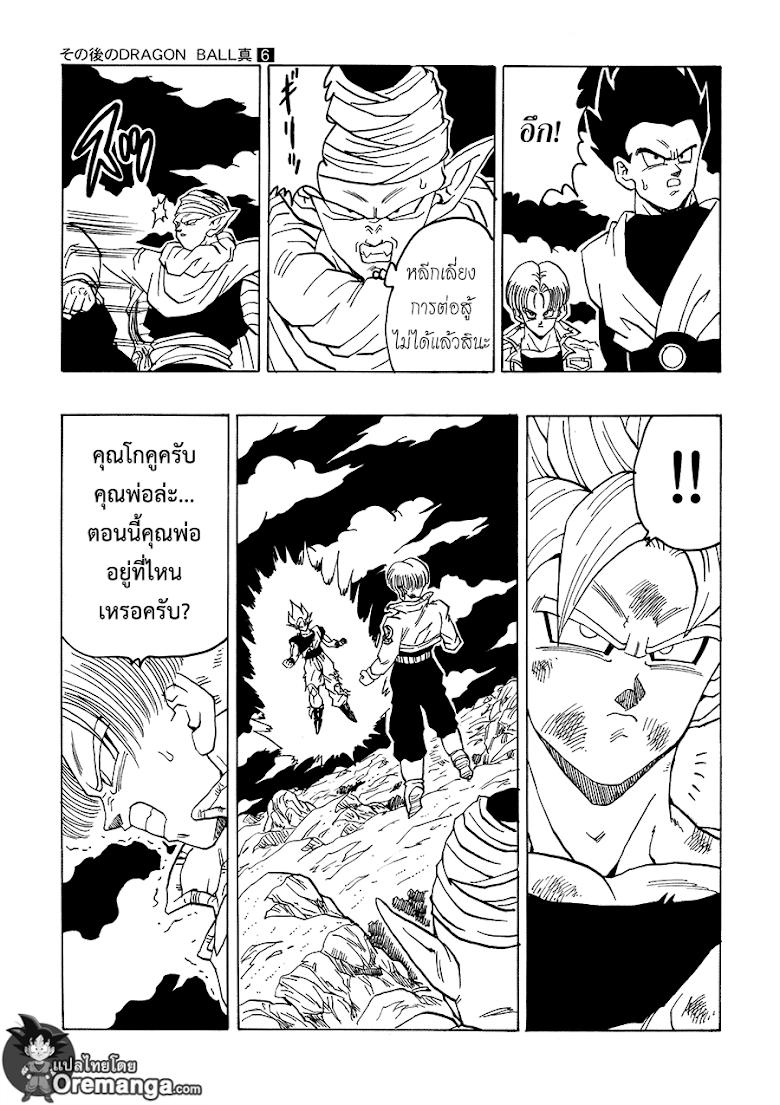 Dragonball After - หน้า 22