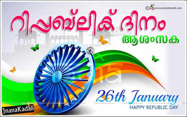 Happy Republic Day Images, Messages, Wishes in Malayalam 2017,Happy Republic Day 2017 Quotes,wishes,images,hdpics , pictures,Greetings,Republic Day Gif Animated Images 2017 Republic Day Gif Animated Images,68th Happy Republic Day 2017 Essay In Malayalam,Happy Republic Day 2017 Speech, Poem,Essay in Malayalam & Kannada ,Happy Republic Day Speech In Malayalam Language ,26 January,26 January 2017 Images ,Shayari ,Speech ,Wallpapers ,SMS ,Wishes, Poems Messages.Happy Republic Day 2017 Speech Malayalam Archives