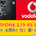 Vodafone 179 Rs Plan, Data Voice SMS Sab Kuch Unlimted