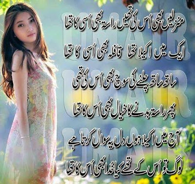 Ghazal | Urdu Ghazals | Sad Urdu Ghazals | Urdu Poetry World,Urdu Poetry,Sad Poetry,Urdu Sad Poetry,Romantic poetry,Urdu Love Poetry,Poetry In Urdu,2 Lines Poetry,Iqbal Poetry,Famous Poetry,2 line Urdu poetry,Urdu Poetry,Poetry In Urdu,Urdu Poetry Images,Urdu Poetry sms,urdu poetry love,urdu poetry sad,urdu poetry download,sad poetry about life in urdu