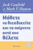 https://www.dioptra.gr/Vivlio/41/710/Mathete-na-diekdikeite-kai-na-pairnete-auta-pou-thelete/