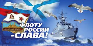 с праздником с Днем Военно Морского Флота России