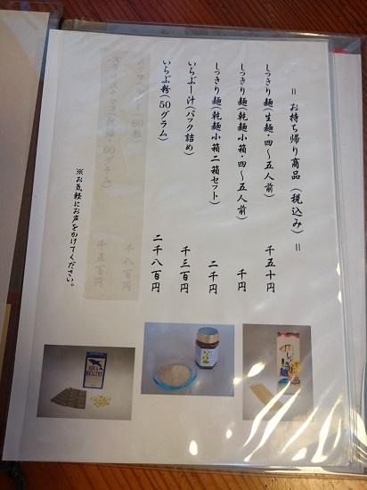 めん処 幸のお持ち帰り商品リストの写真