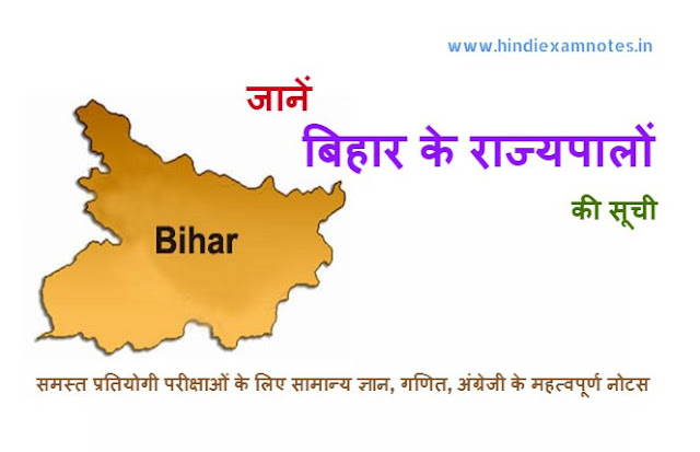 List of Governors of Bihar in Hindi