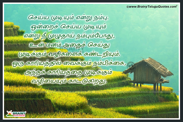 tamil Quotes in Tamil Font, Inspirational Quotes in Tamil, Online Tamil Messages for Free