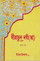Shiratunn Nabi (SW:) Part -1  Bangla Islamic Book