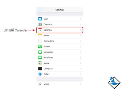 การตั้งค่าระยะเวลาในการซิงค์ข้อมูลปฏิทิน ในระบบ iOS