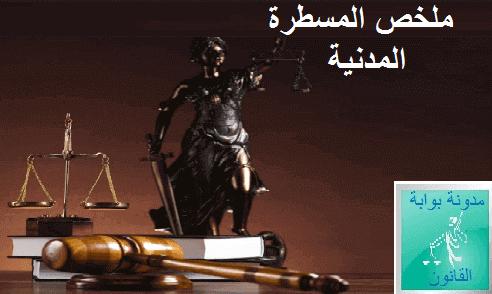 قانون المسطرة المدنية PDF ( ملخص شاامل و راائع للتفوق في الاختبارات)