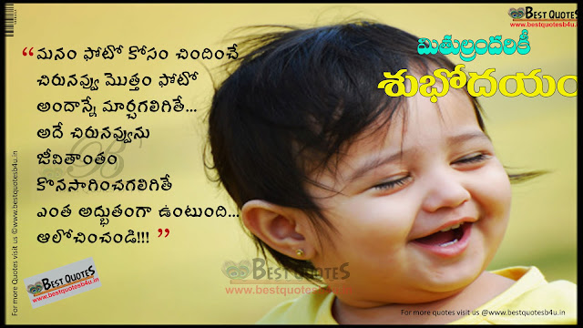 Daily good morning telugu quotes 127