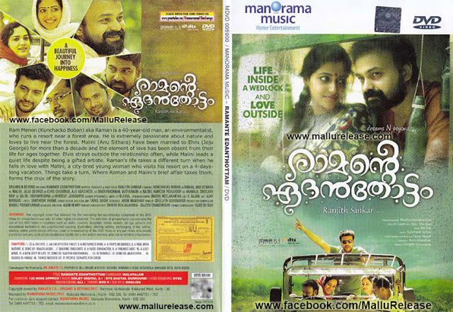 ramante edanthottam movie dvd www.mallurelease.com