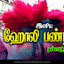 Holi Wishes in Tamil Wallpapers Happy Holi Greetings Tamil Kavithai Pictures for Whatsapp