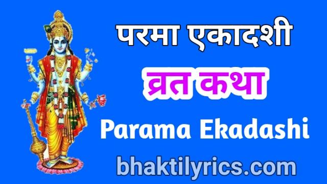 Parama ekadashi vrat katha lyrics, Parama ekadashi vrat katha lyrics in hindi,