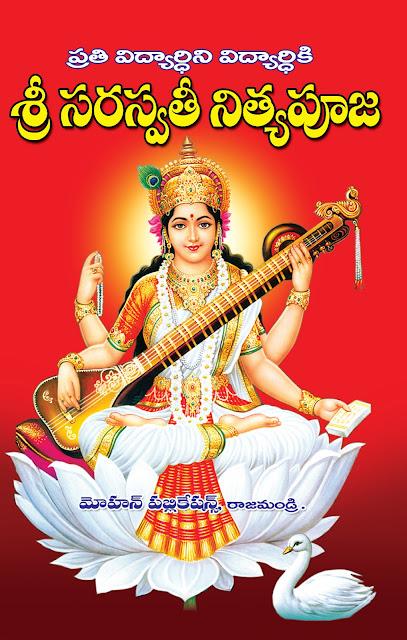 శ్రీ సరస్వతీ నిత్య పూజ | Sri Saraswati Nitya Pooja | GRANTHANIDHI | MOHANPUBLICATIONS | bhaktipustakalu