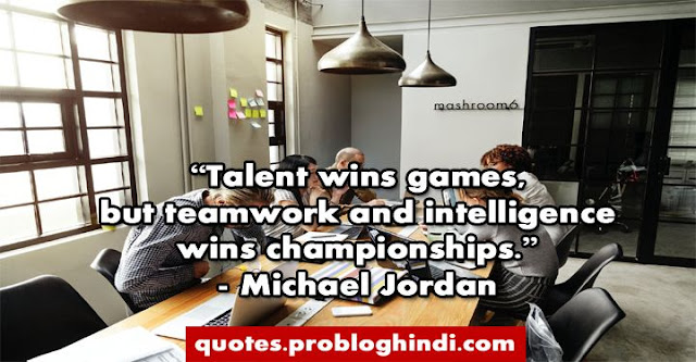 quotes,teamwork quotes,success quotes,famous teamwork quotes,quotes about teamwork and respect,teamwork quotes for the office,teamwork quotes for work,teamwork quotes for the workplace,english quotes