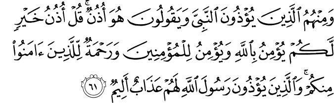 Surat At Taubah Ayat 61