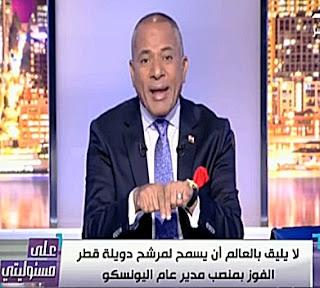 برنامج على مسئوليتى حلقة الإثنين 9-10-2017 مع أحمد موسى و إنتخابات اليونسكو - الحلقة الكاملة