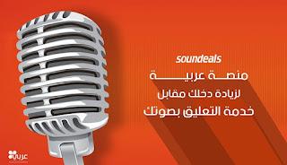 العمل في التعليق الصوتي على منصة Soundeals