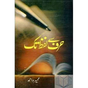 Harf Se Lafz Tak by Umera Ahmad