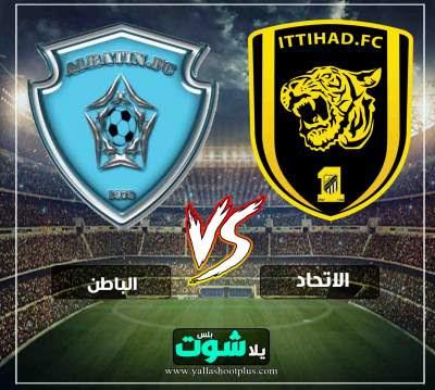 مشاهدة مباراة الاتحاد والباطن بث مباشر اليوم 5-4-2019 في الدوري السعودي