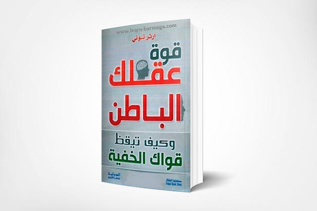 كتاب قوة عقلك الباطن وكيف تيقظ قواك الخفية PDF