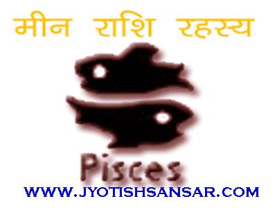 meen rashifal aur hindi jyotish
