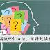 八种高效记忆方法,记得赶快学起来