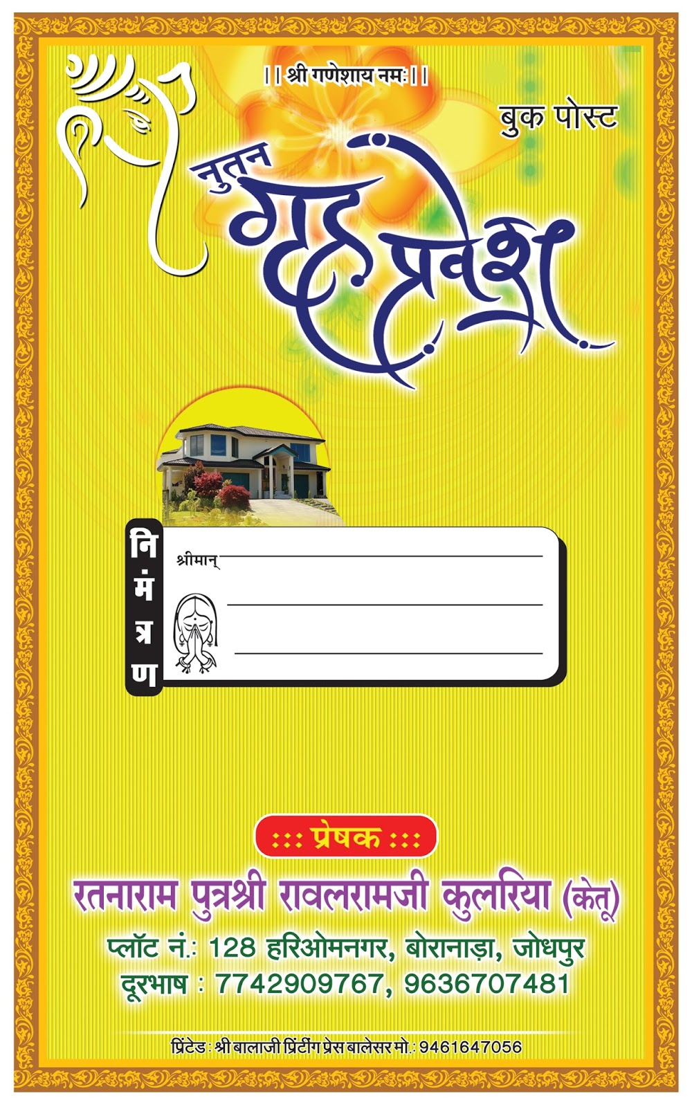 housewarming invitation card template free download ...