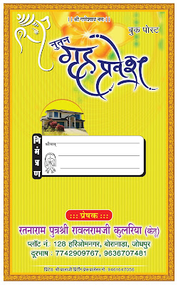 gruhapravesham-housewarming-invitation-card-psd-template-free