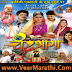 Chandrabhaga (2017) Marathi Movie Songs Download