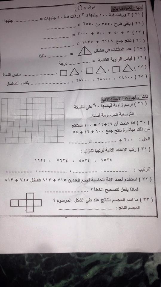 اقوى امتحانات اللغة العربية واللغة الانجليزية والرياضيات والدين للصف الثالث الابتدائي نصف العام 2018 7
