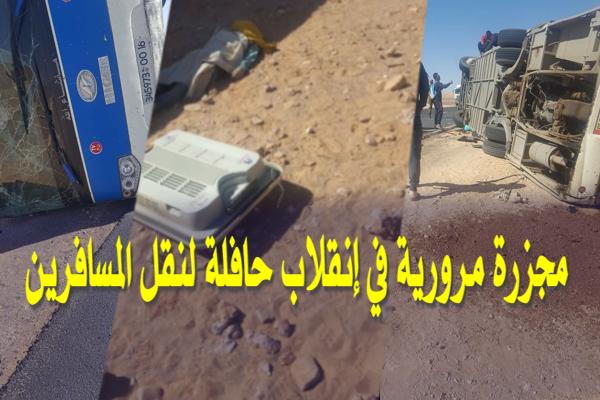 قتلى ومصابين في إنقلاب حافلة لنقل المسافرين بين بشار والشلف