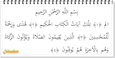 Nama Luqmaan diambil dari kisah tentang Luqman al Surah Luqmaan dan Artinya