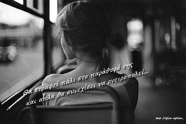 σκέψεις-λεωφορείο-άνθρωποι-μοναξιά-στάση λεωφορείου-λόγια απλά-λόγια όμορφα-καθημερινότητα-bus stop-bus station