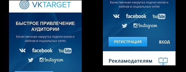 накрутки подписчиков и лайков в инстаграм, есть возможность накрутить другие социальные сети