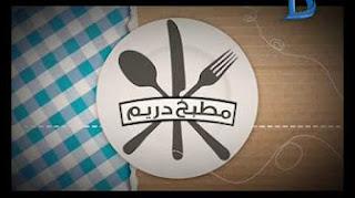 برنامج مطبخ دريم حلقة الاثنين 13-3-2017 طريقة عمل فتة طرب بالطحينة + سلطة دبس رمان مع الشيف أحمد المغازي