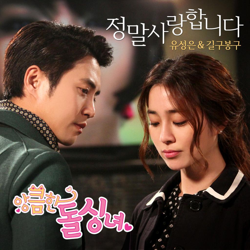[Single] Yoo Sung Eun, Gilgu Bongu – Cunning Single Lady OST Part 5
